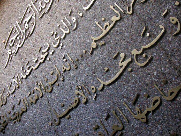 Aplikasi Bahasa Arab